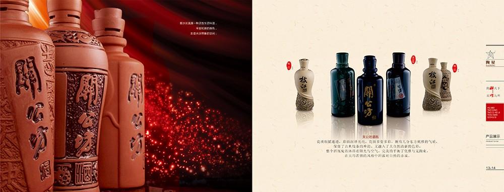 酒产品画册设计,白酒画册设计公司