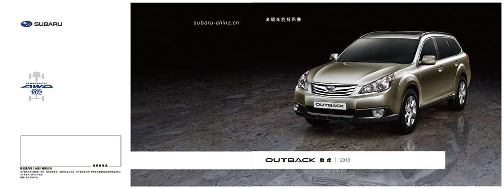 广州汽车行业画册设计-汽车画册设计公司