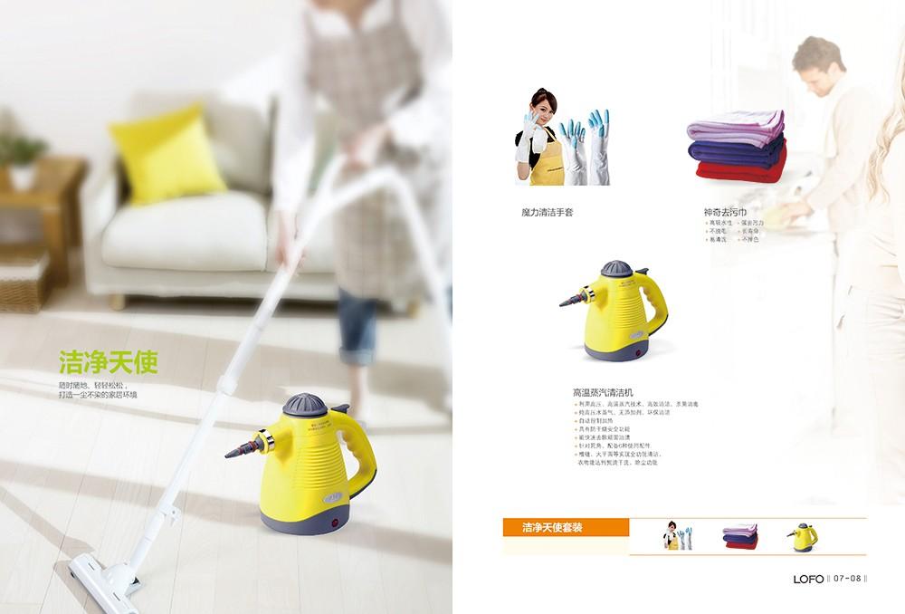 广州健康家电画册设计-广州电器行业画册设计公司