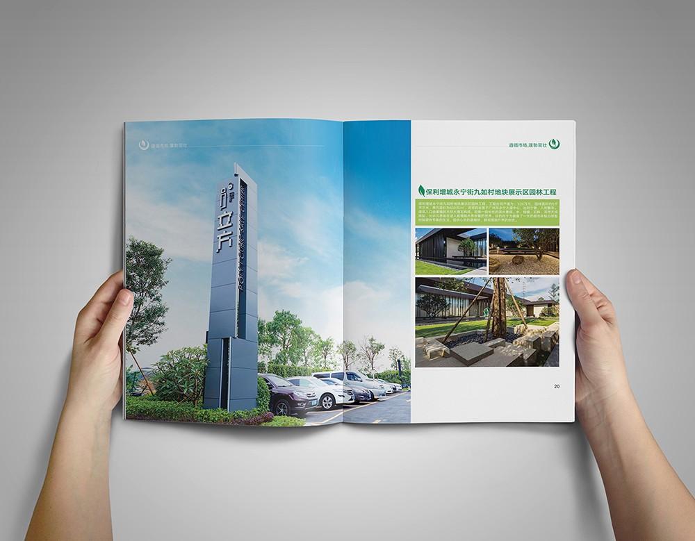 园林画册设计,园林画册设计公司