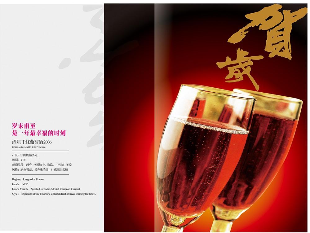 葡萄酒画册设计,红酒画册设计公司