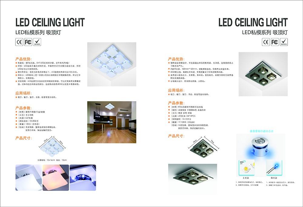 照明画册设计,灯具画册设计,LED灯画册设计