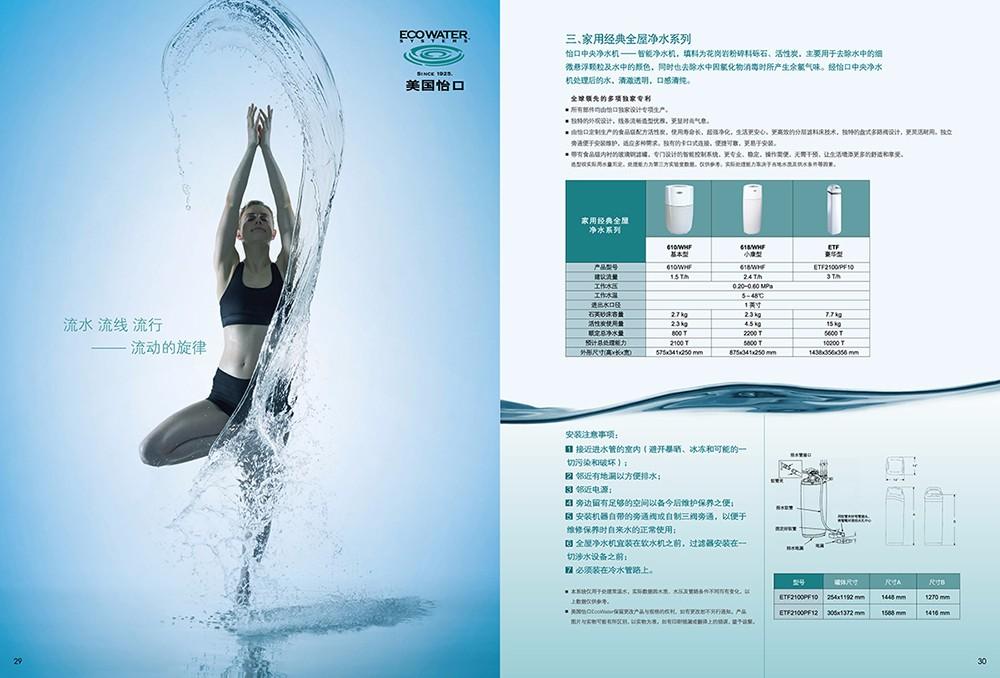 净水工程画册设计,净水机器画册设计