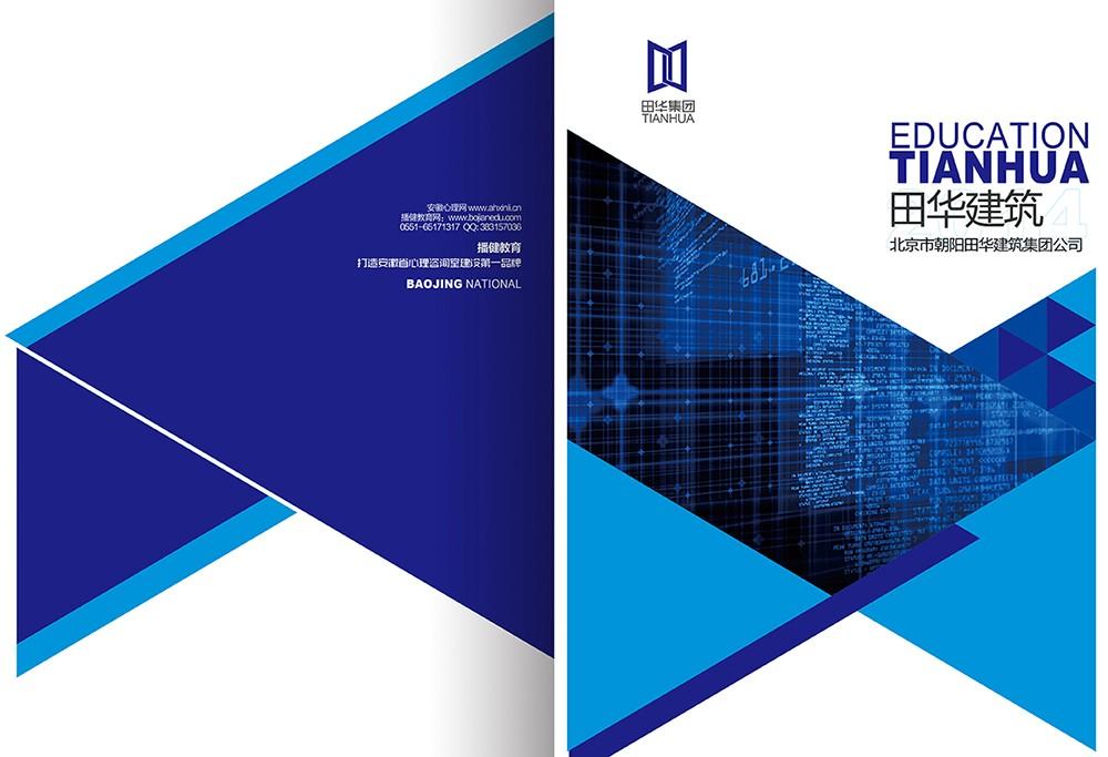 建筑工程画册设计,建筑行业宣传画册设计