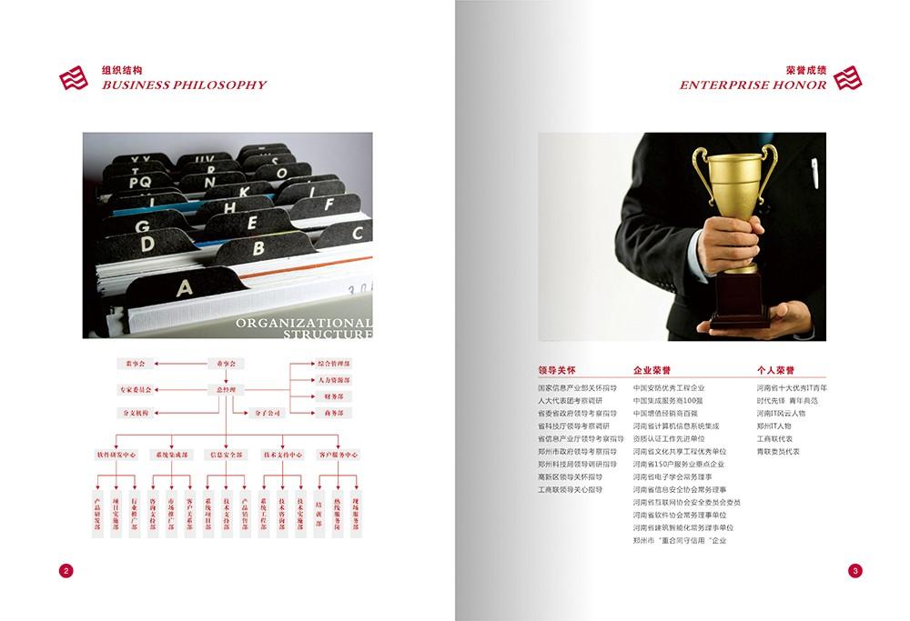 计算技术画册设计,计算机科技公司画册设计