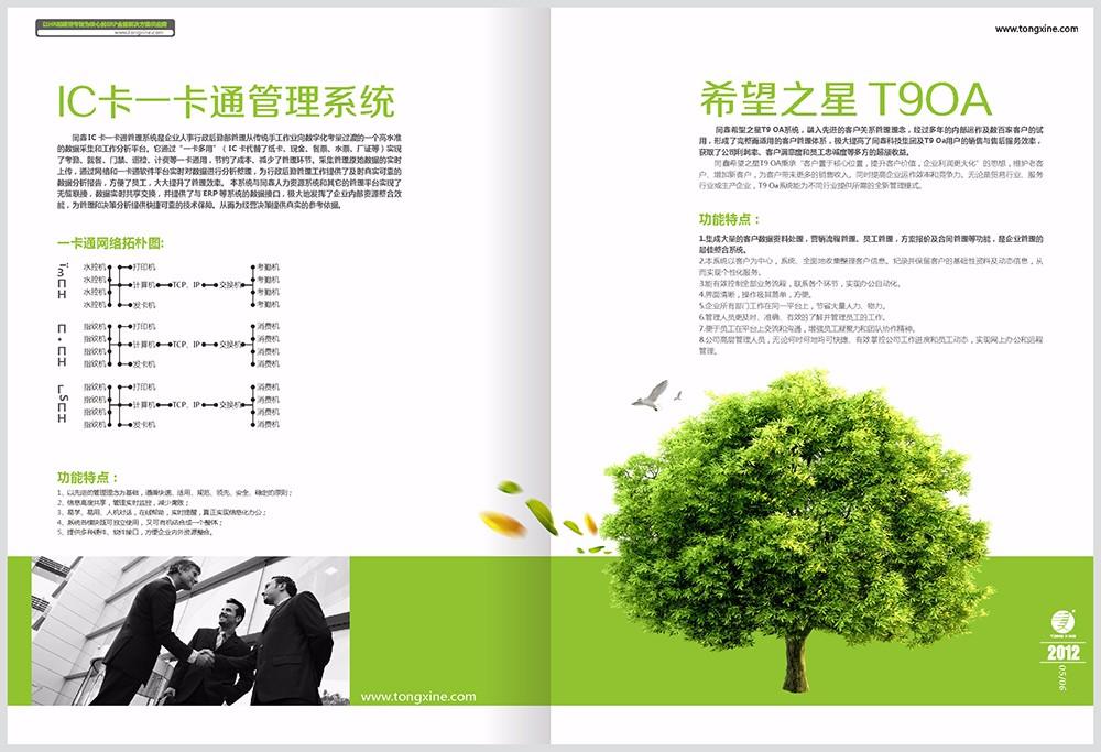 信息科技画册设计,信息科技公司画册设计