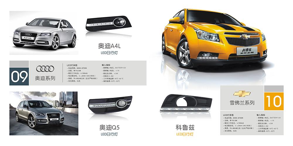 广州汽车日行灯画册设计-汽车配件画册设计公司