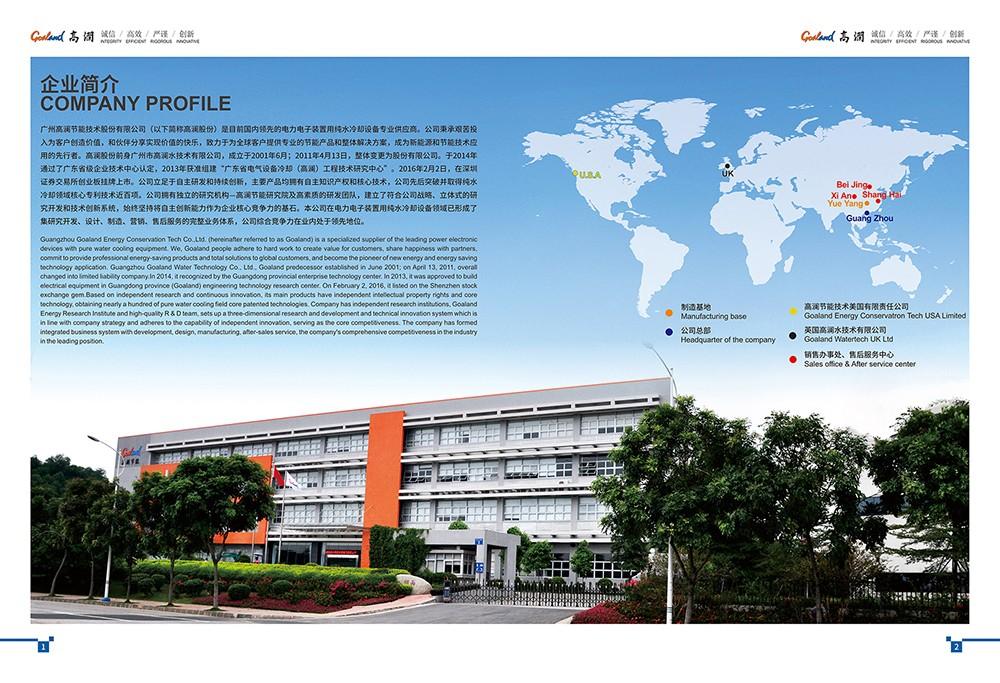 企业画册设计,企业画册设计公司