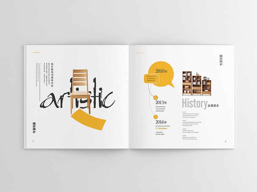 家具行业画册设计,家具行业画册设计公司