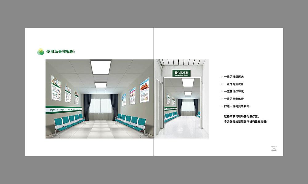 医疗机械画册设计,医疗机械画册设计公司