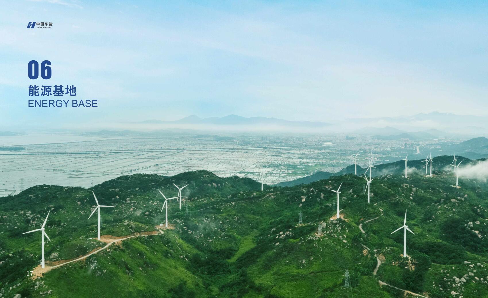 能源基地.jpg