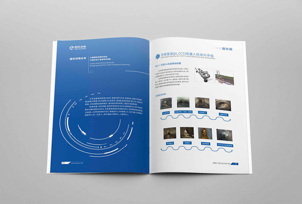 市政工程行业画册设计,市政工程行业画册设计公司