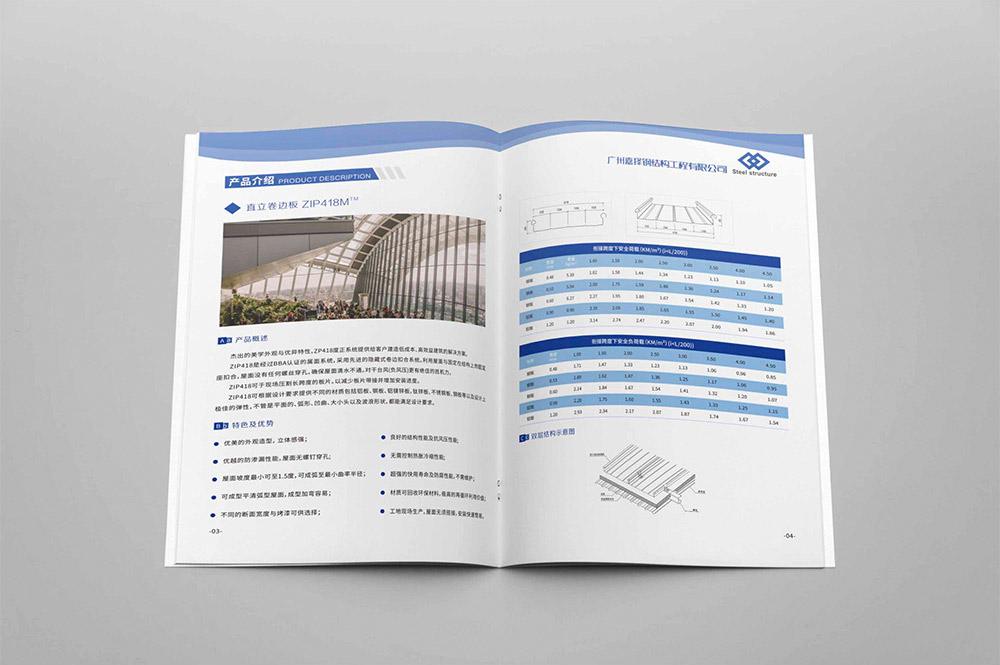 工程行业画册设计,工程行业画册设计公司