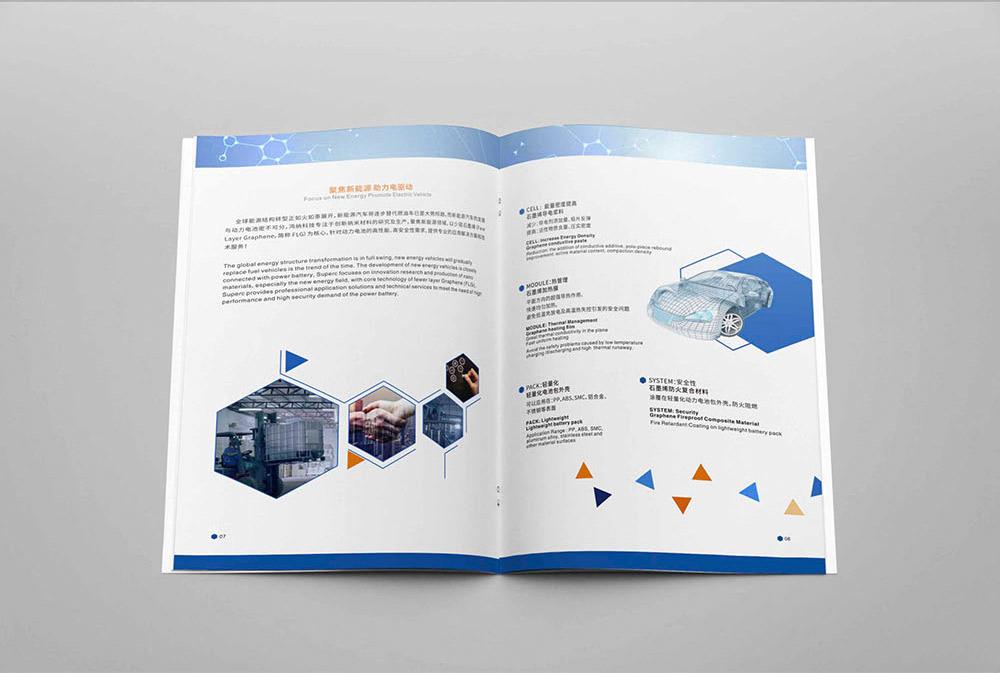 广州高新科技行业画册设计,广州高新科技行业画册设计公司