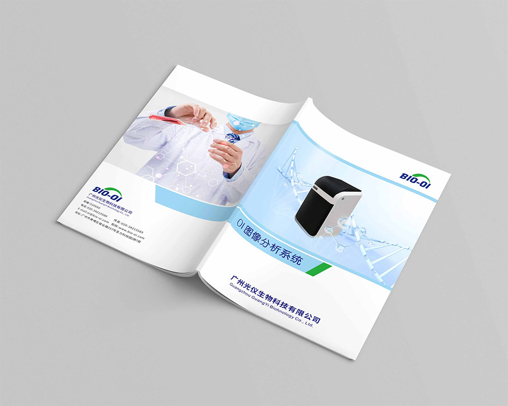 生物科技画册设计,生物科技画册设计公司