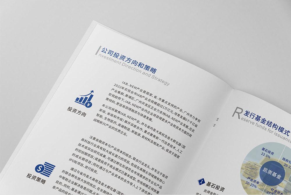 投资管理画册设计,投资管理画册设计公司