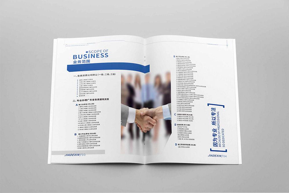 资质证书办理画册设计,建设投资画册设计