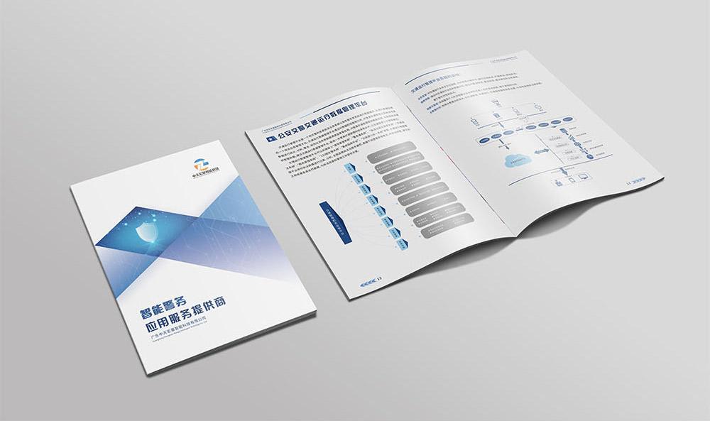 智能服务产品画册设计,智能服务产品画册设计公司