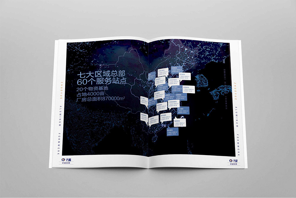 科技公司画册设计,信息科技画册设计公司