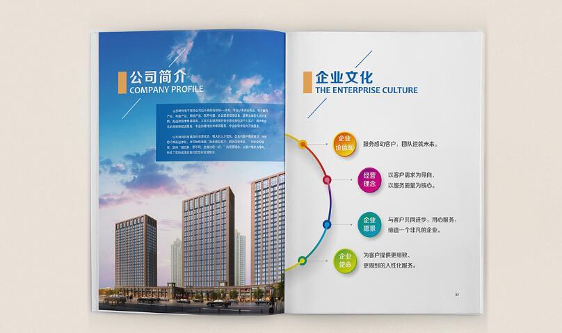 广州电子画册样板设计案例欣赏