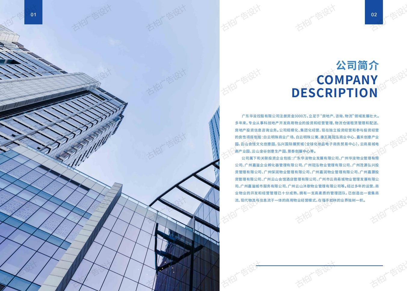 写字楼创意园区招商宣传手册设计