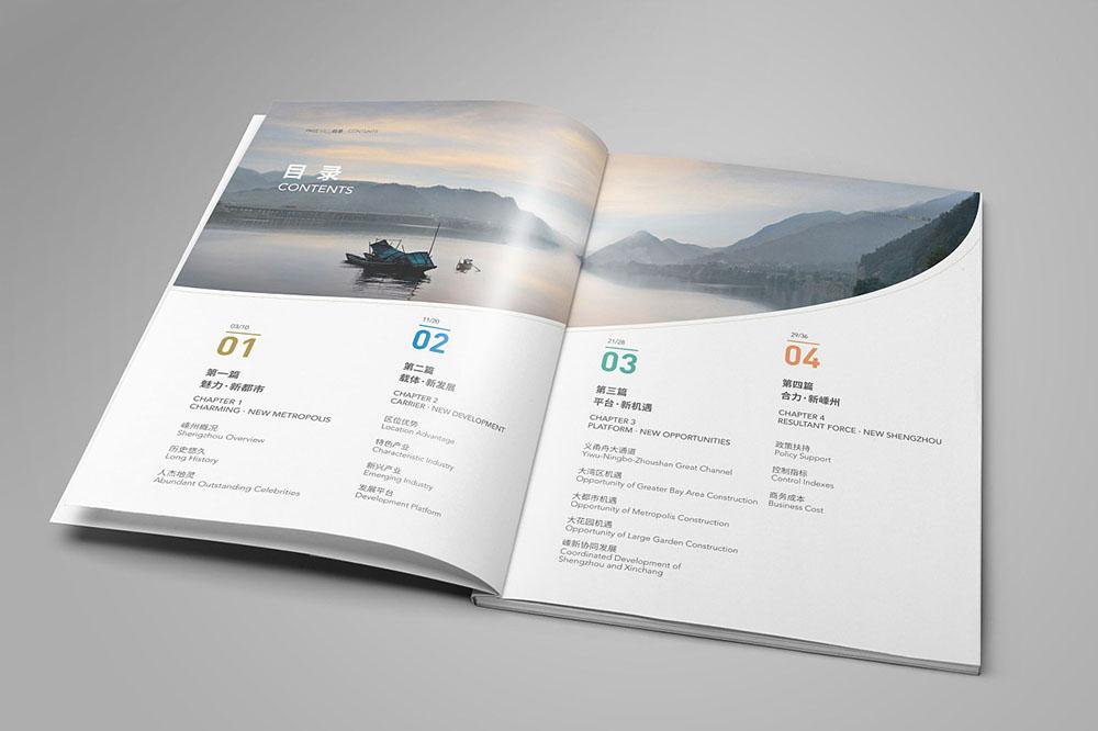 城市加盟招商画册,加盟招商画册设计公司