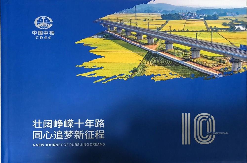 国企周年纪念册设计,国企周年纪念册设计公司