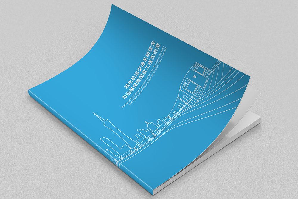国家工程研究院画册设计