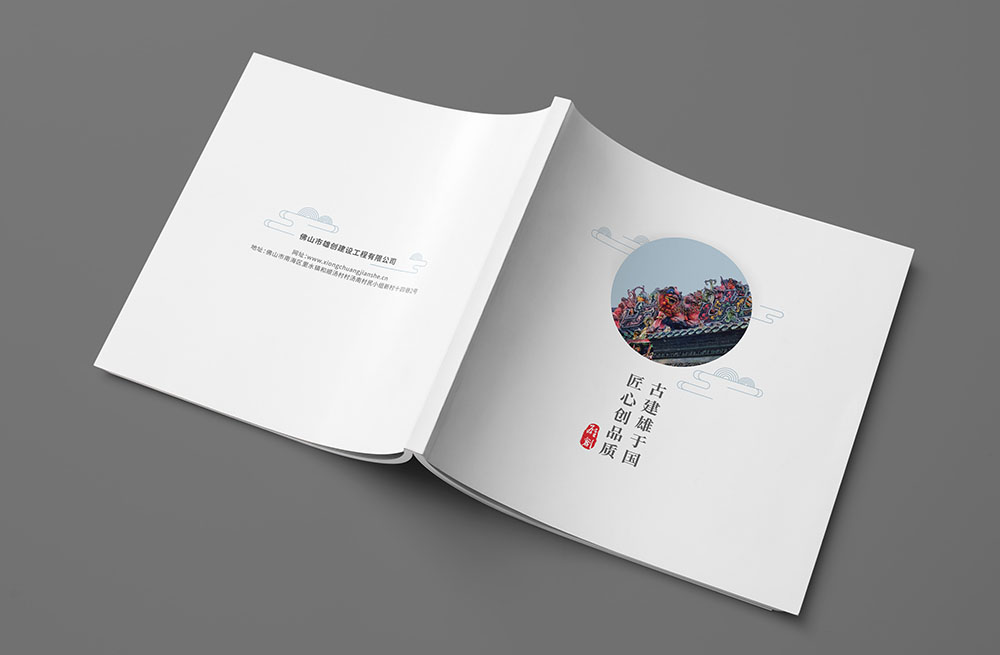 古建筑行业画册设计,建筑行业画册设计,地产建筑画册设计