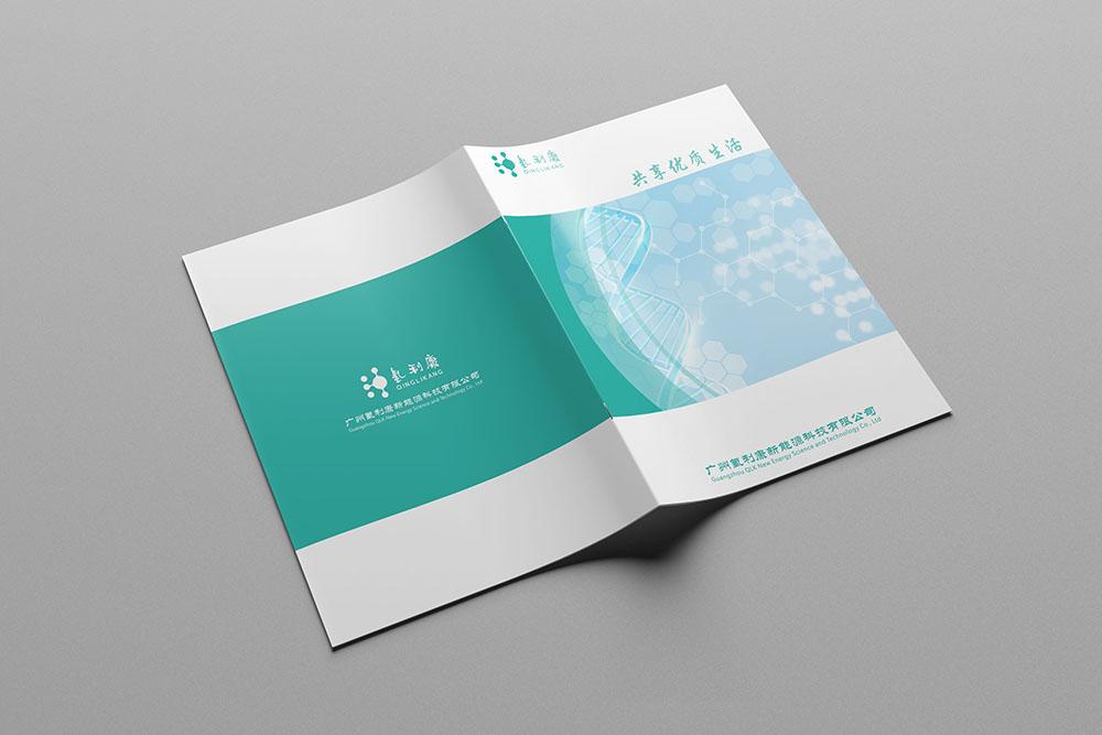 科技能源画册设计,科技画册设计,能源画册设计