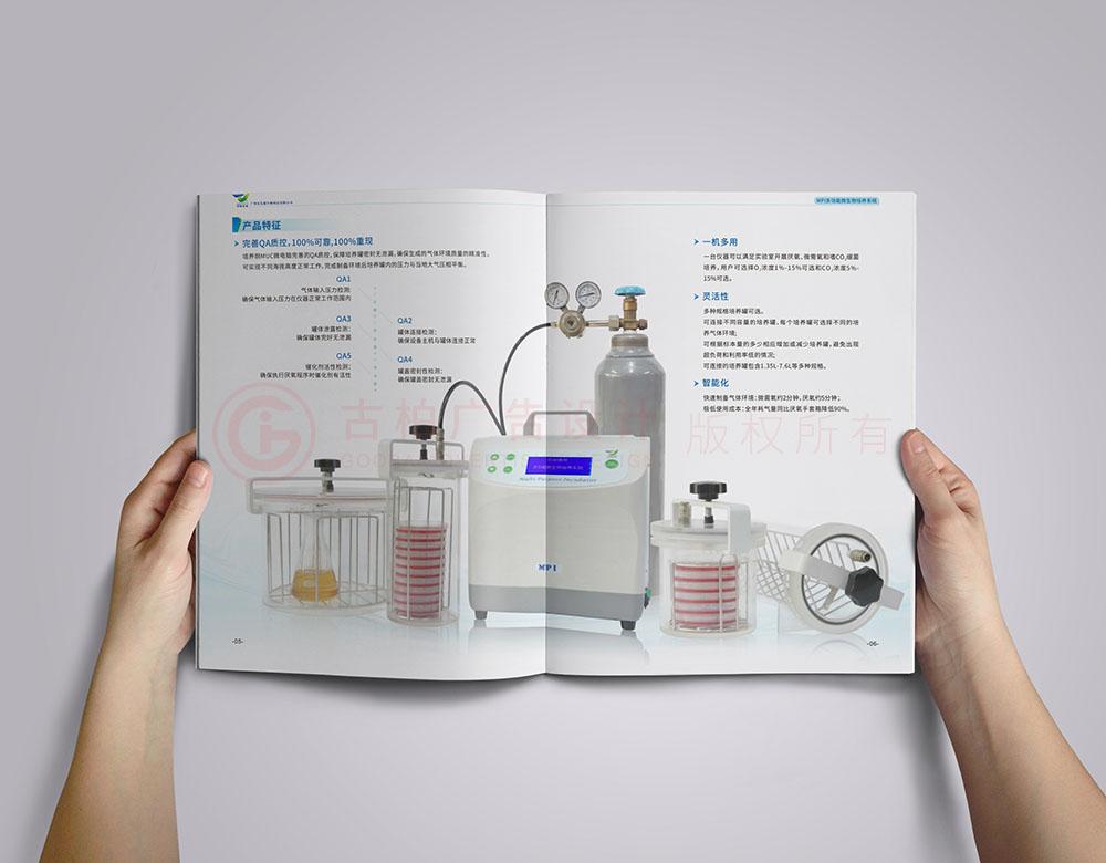 医学设备画册设计,医学生物画册设计公司