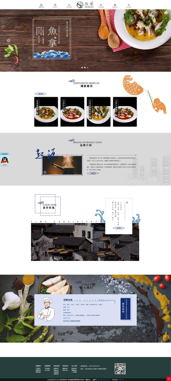 酸菜鱼快餐饮网站设计