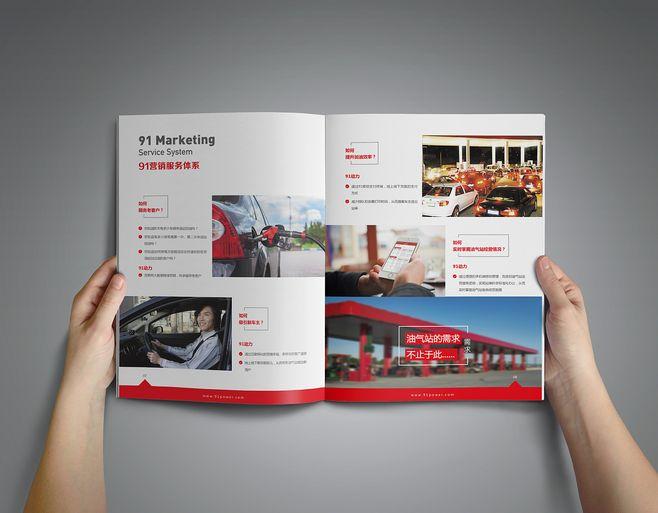 集团画册设计公司