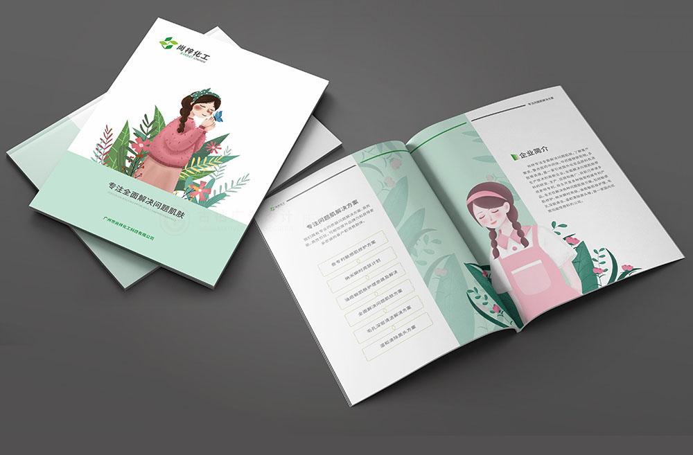 原创插画风化妆品原料画册设计-原创清新简约风化学原料画册设计公司