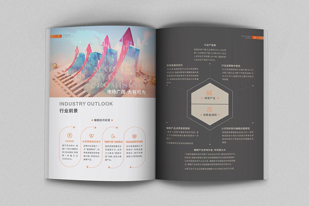 床上用品招商画册设计,高端原创招商画册设计公司