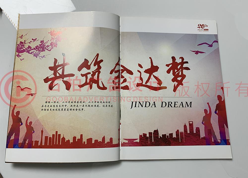 毕业纪念册设计