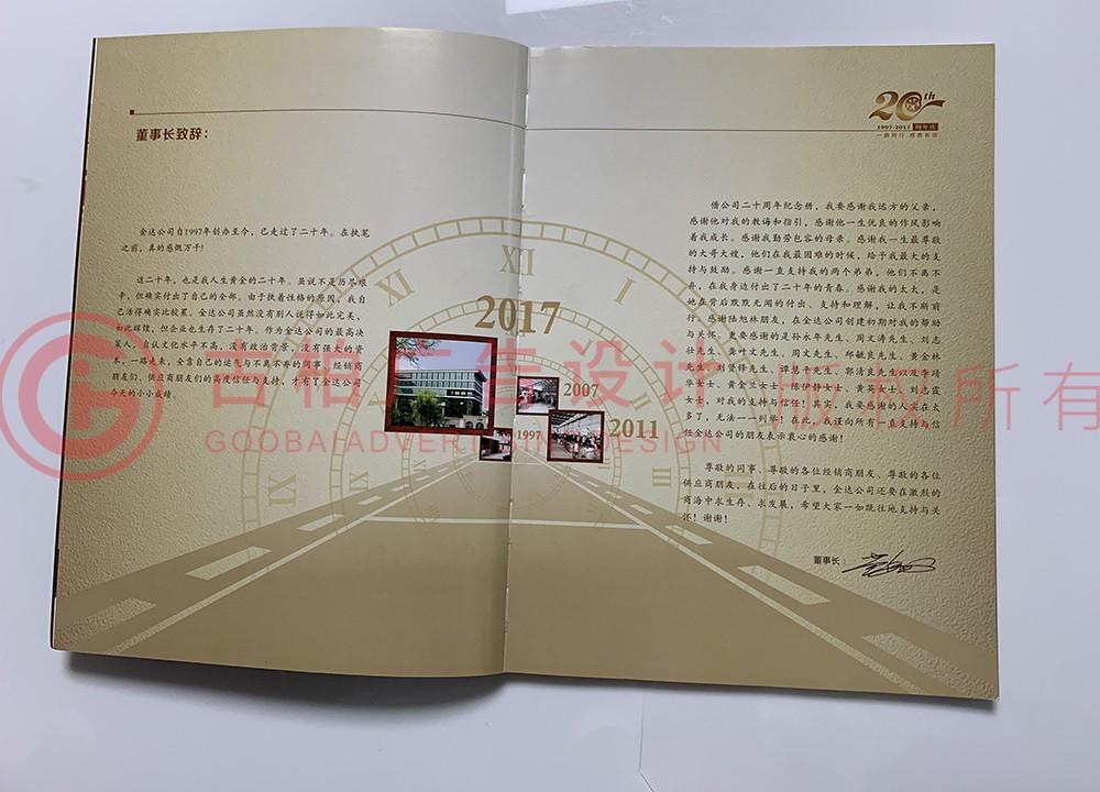 毕业纪念册设计知识
