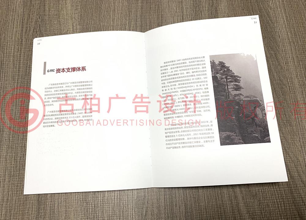广州企业纪念册设计制作步骤