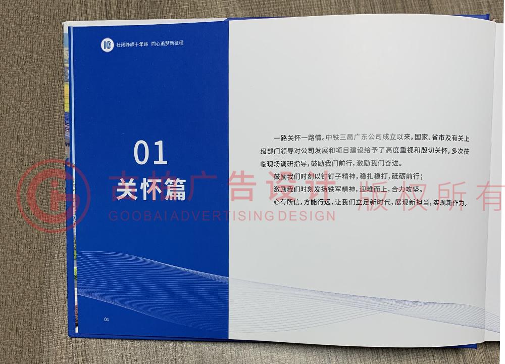 同学聚会纪念册专业设计公司