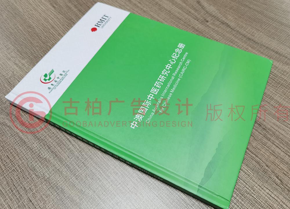 企业发展纪念册设计找古柏广告设计设计可靠吗?