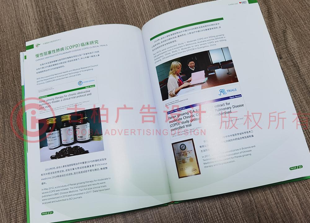 企业纪念册设计