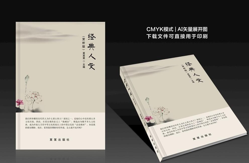 书籍封面设计技巧是什么?有哪些设计要求