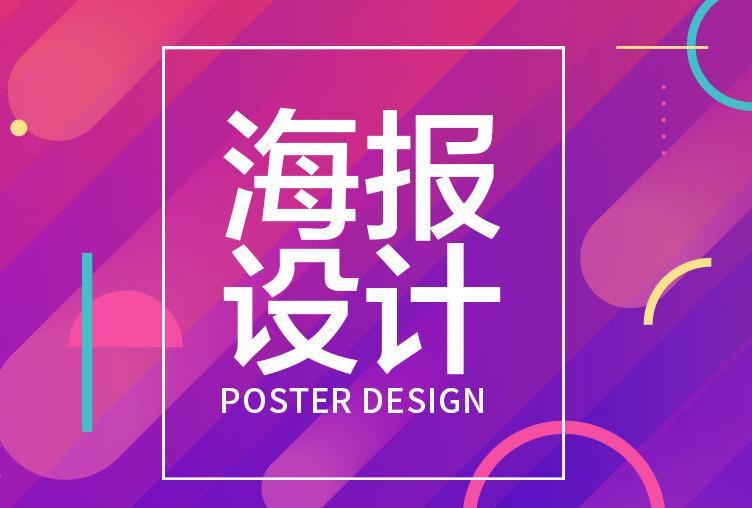 画报设计基本原则有哪些?设计方法是什么
