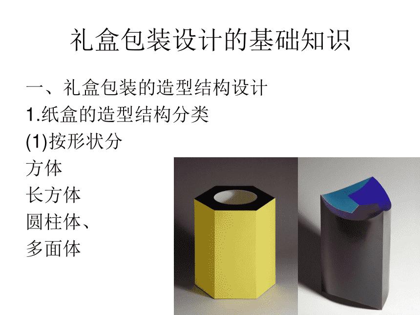 包装设计方法是什么?包装设计ppt分享