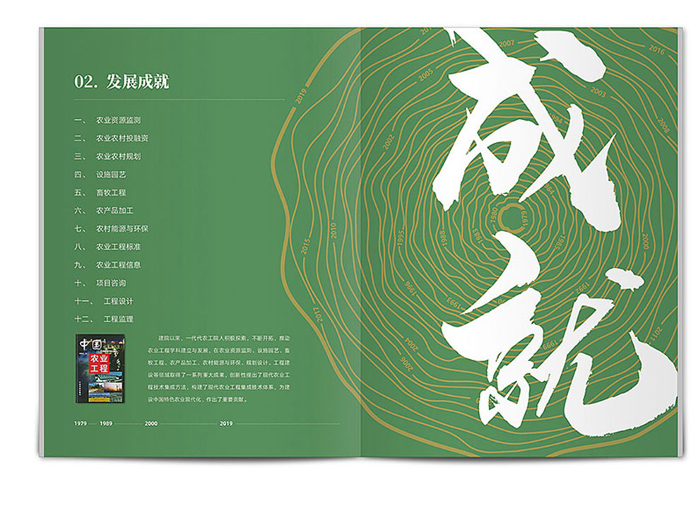高端企业周年纪念册设计公司