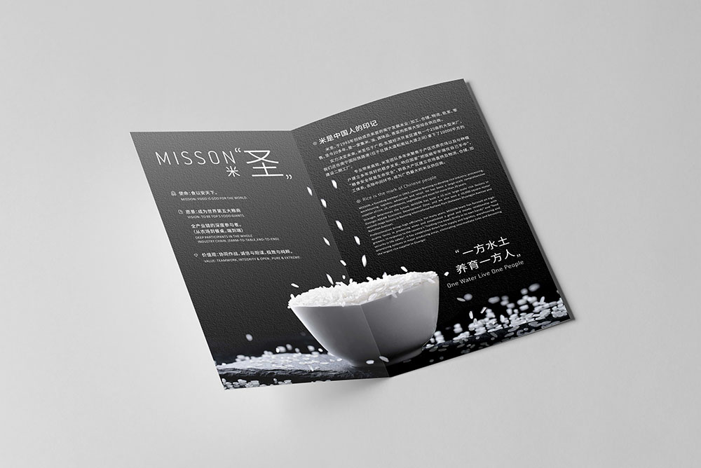 食品折页设计,食品折页设计公司