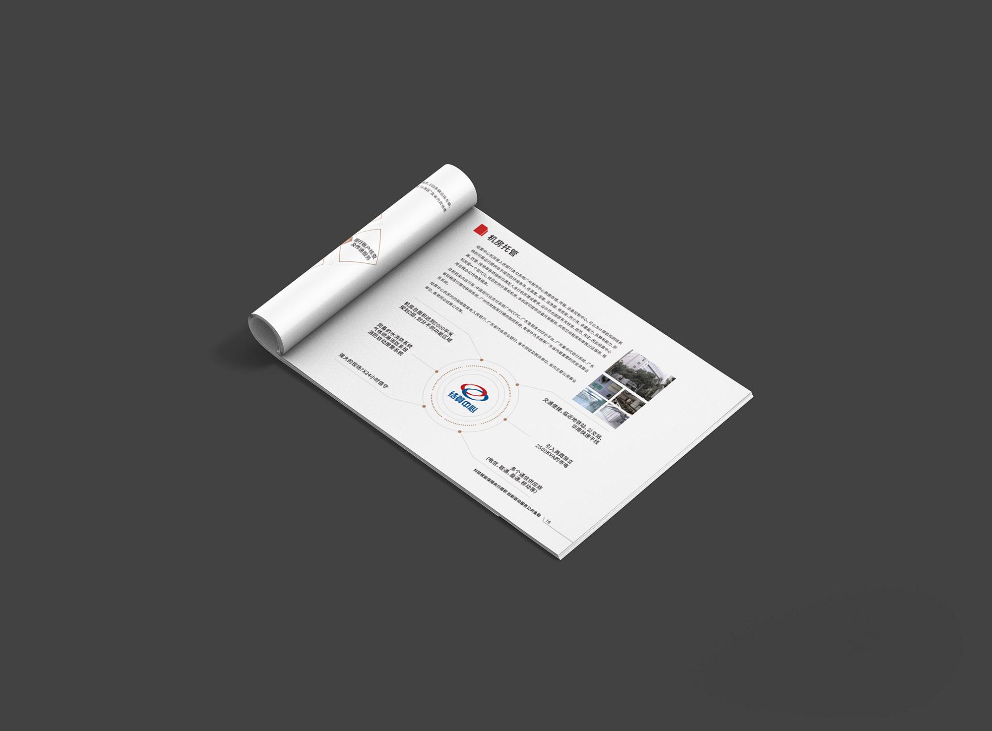 画册设计公司