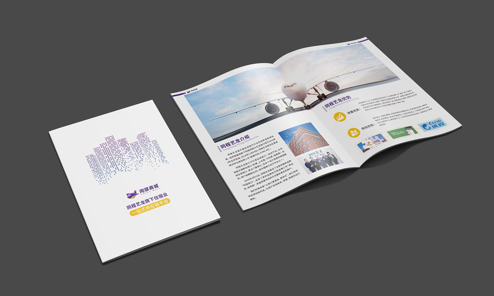 画册宣传册设计公司如何确立企业的市场定位?