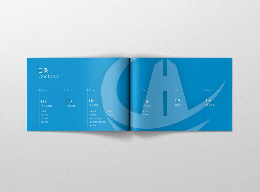 建设工程画册设计,建筑工程画册设计