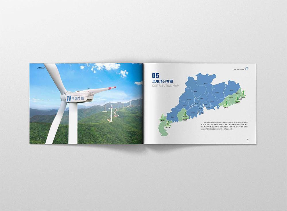 电力画册设计,电力画册设计公司